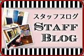 staffblog_bunner